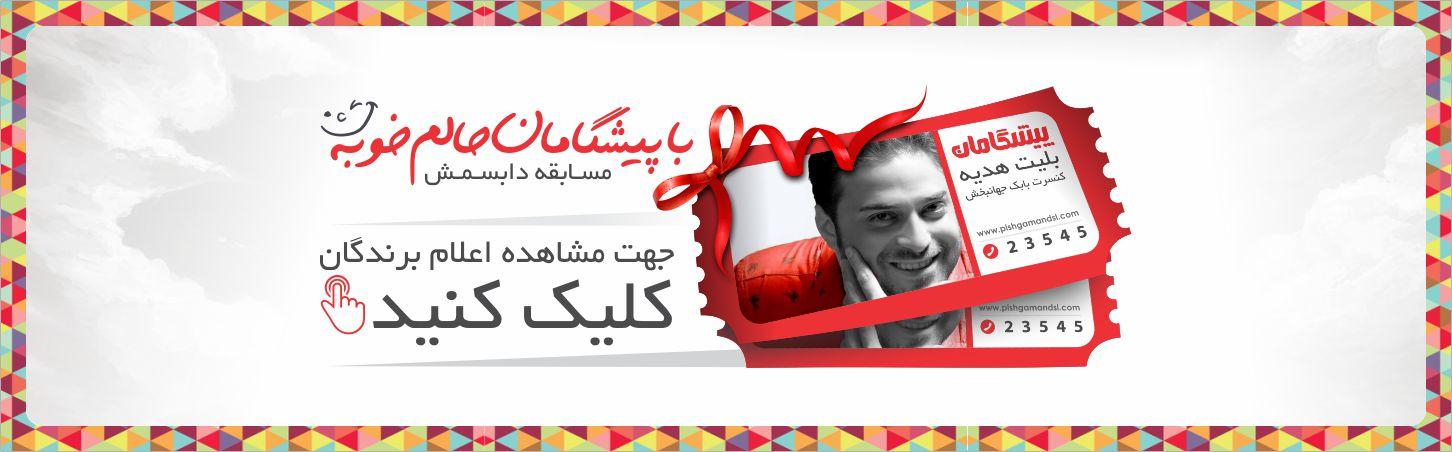 95-05-27 Winner Of Ba pishgaman halam khobe (Babak jahanbakhsh) Edited
