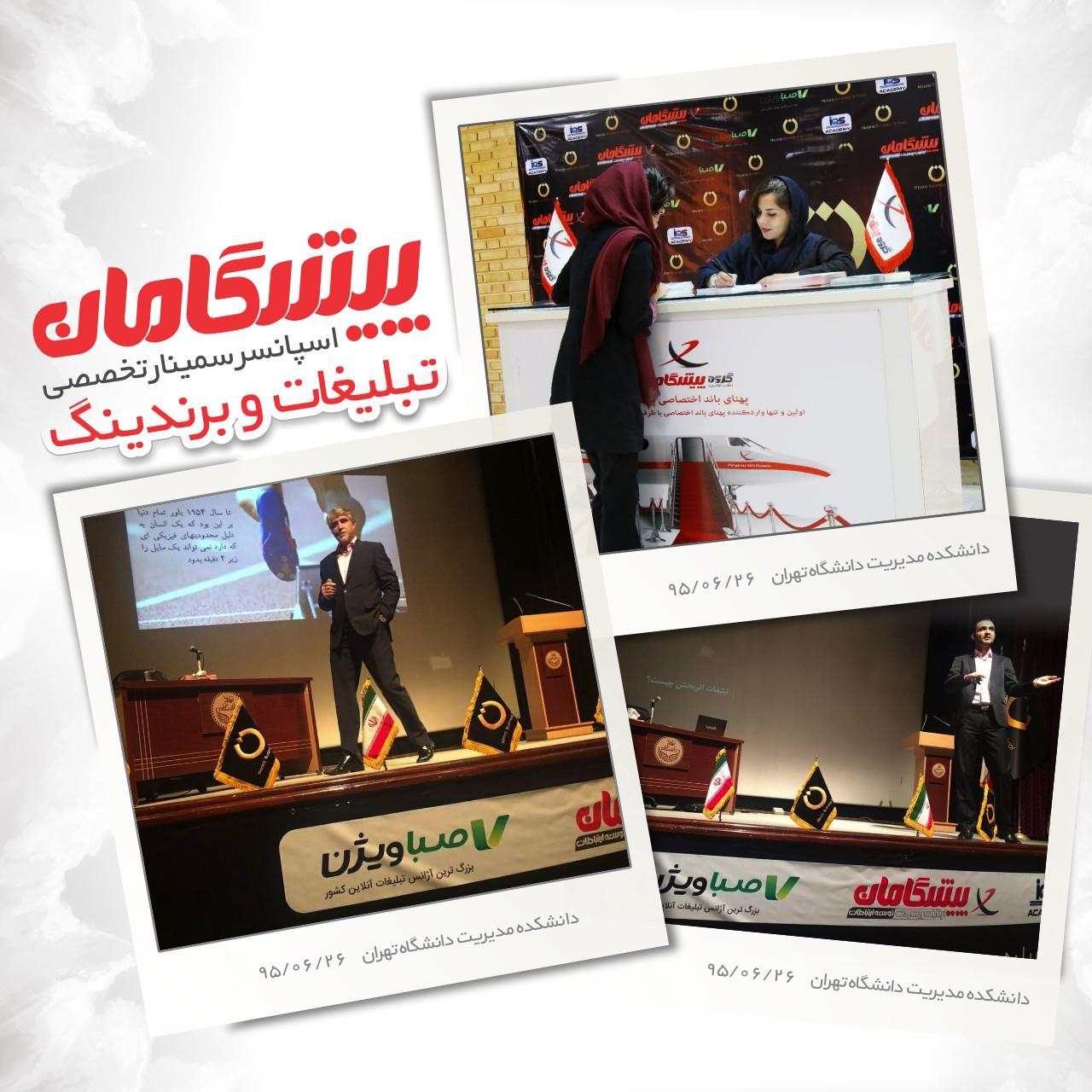 95-06-27 Seminar sponsor advertising and branding (1280x1280px) Final