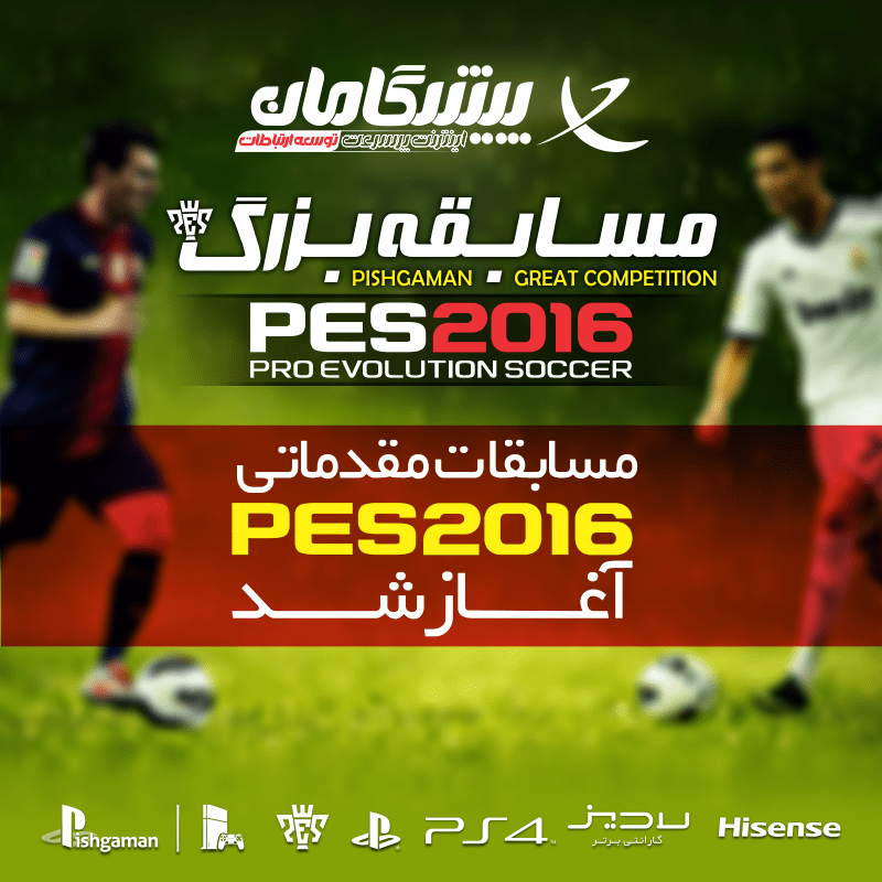95-07-18-web-banner-pes2016-came-800x800px-final-min