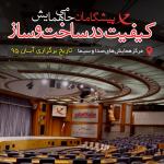 95-07-25-banner-hamayesh-sakht-o-saz-800x800px-final-min