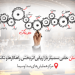 95-10-29-banner-news-seminar-bazaryabi-350x250px-final-min