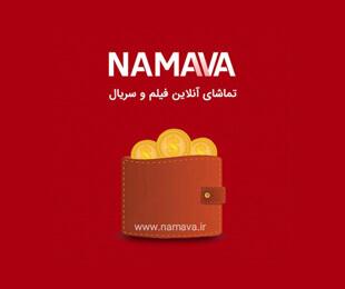 namava-1