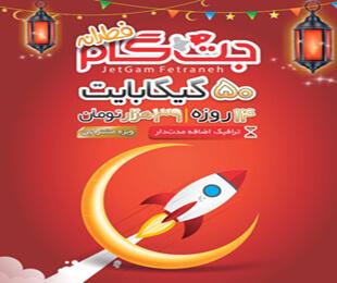 96-04-01-banner-khabar-jetgam-fetraneh-260x310px-final-1