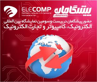 96-04-21-elecomp-final-01