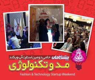 96-05-28-banner-news-2th-startup-weekend-techfashion-picture-310x260px-final