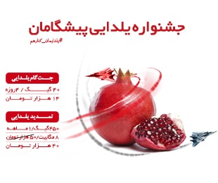 yalda-offer-khabar-min