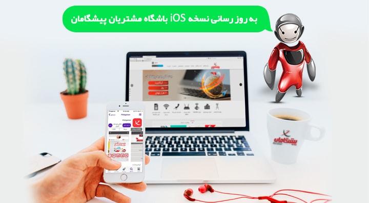 به روز رسانی نسخه iOS باشگاه مشتریان پیشگامان