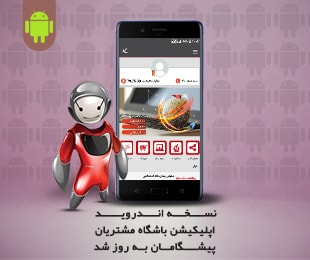 update-android-khabar-min