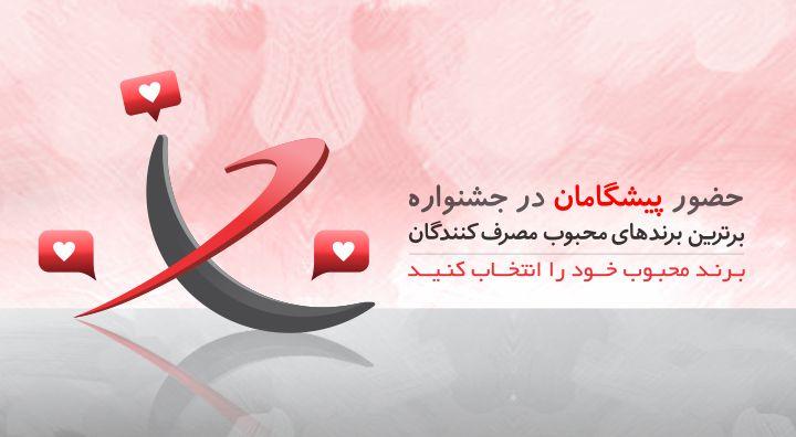 97-03-05-banner-bashgah-brand-bartar-720x396px