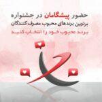 97-03-05-banner-news-brand-bartar-310x260px