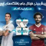 liverpool-real-02-khabar-min