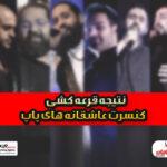 natayej-concert-pop-khabar
