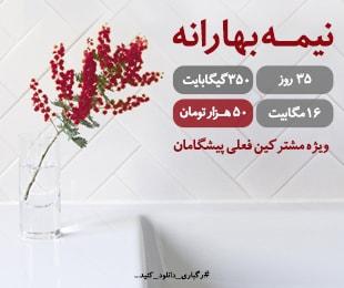 poromotion-nimeh-bahareh-khabar-min