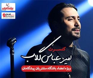 concert-amir-abbas-golab-khabar-97-04-06-min