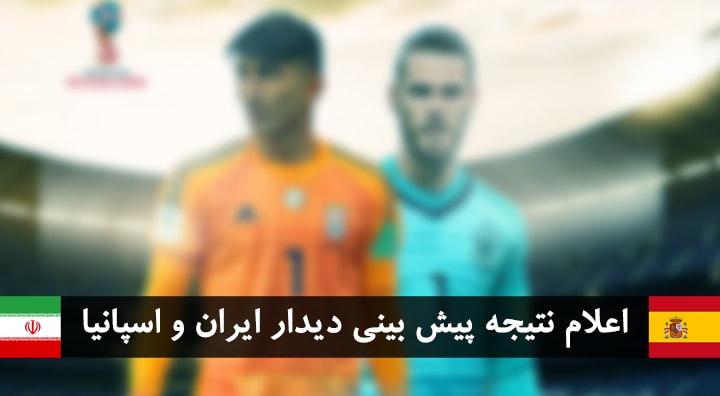 iran-spain-club-97-03-12-min