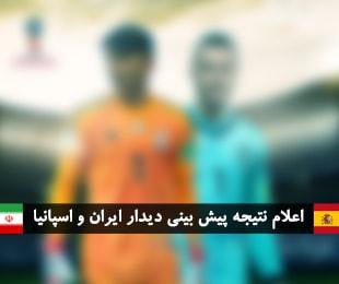 iran-spain-khabar-97-03-12-22-min