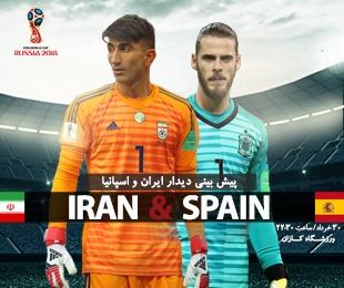iran-spain-khabar-97-03-12