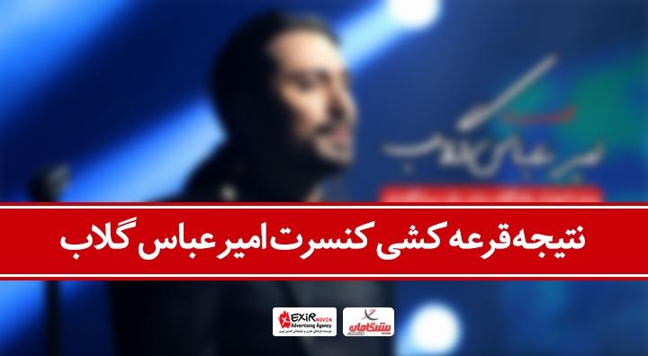 natayej-concert-amir-abbas-golab-club-97-04-09