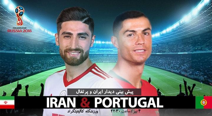 poster-iran-world-cup-club-97-03-14-min
