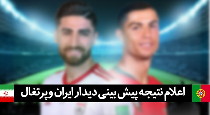 natayej-poster-iran-world-cup-club-97-03-14-min
