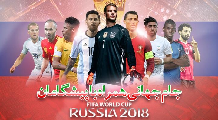 world-cup-2018-club-97-03-12-2