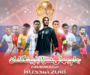 world-cup-2018-khabar-97-03-12-2