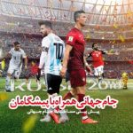 world-cup-2018-khabar-97-03-12-min