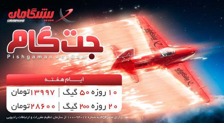 97-04-17-banner-bashgah-firstdays-jetgam-720x369px-min