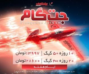 97-04-17-banner-news-firstdays-jetgam-310x260px-min