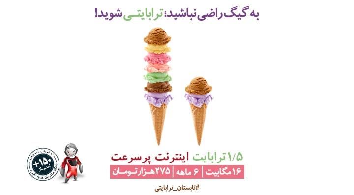 ice-cream-club-97-06-16-3-min
