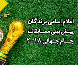 world-cup-2018-khabar-97-05-02-min