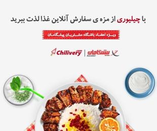chilivery-khabar-97-05-10