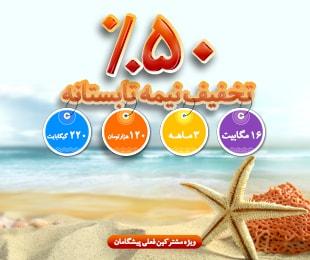 nimeh-tabestan-khabar-97-06-14-2-min