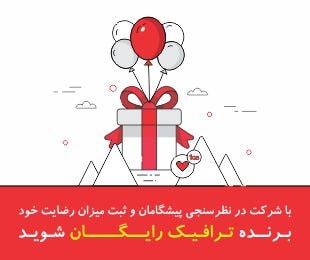 97-05-19-banner-news-nazarsanji-310x260px-min