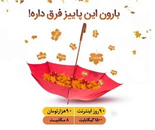 paeez-97-06-27-khabar-min
