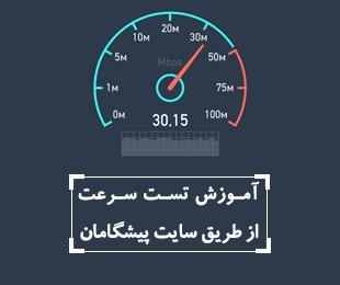 test-speed-khabar