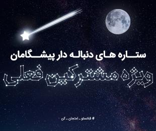 tamdid-star-97-08-29-khabar
