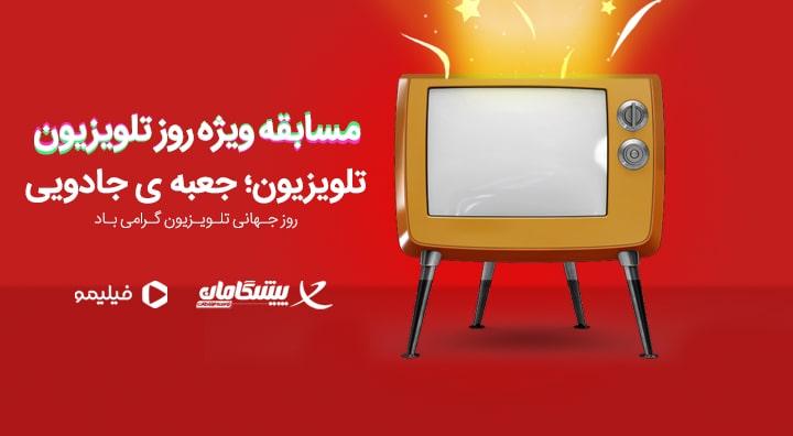 tv-day-club-97-08-28-min