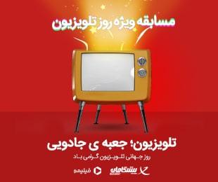 tv-day-khabar-97-08-28-min
