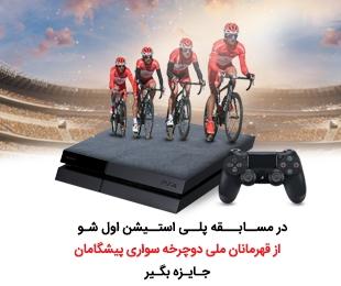 bycicle-khabar-97-10-08