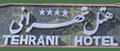 hoteltehrani