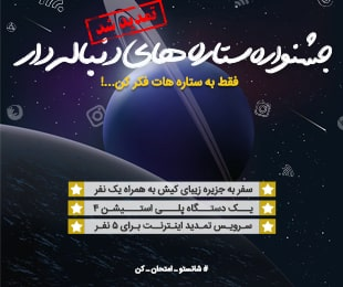 shans-star-khabar-97-08-22-04-tamdid-min
