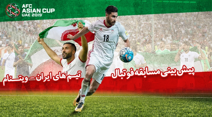 iran-vietnam-97-10-19-club