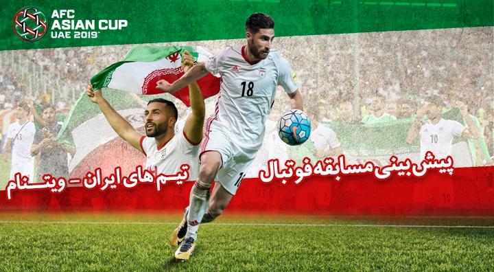 iran-vietnam-97-10-19-club