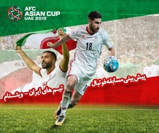 iran-vietnam-97-10-19-khabar