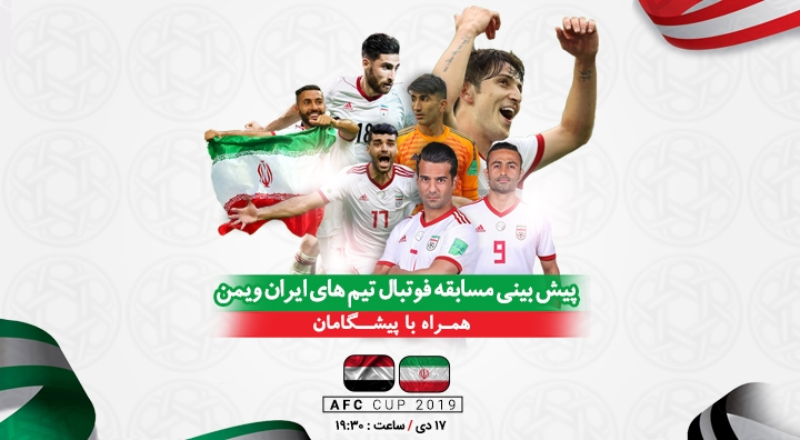 iran-yeman-97-10-16-club