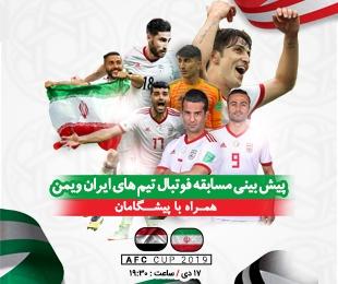 iran-yeman-97-10-16-khabar