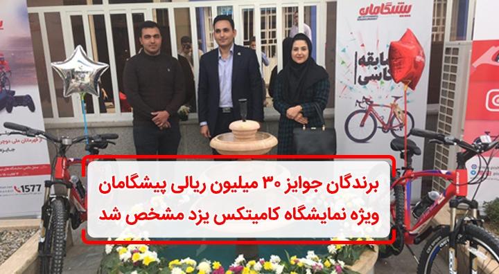 jayezeh-club-bycicle