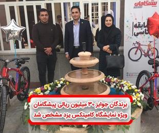 jayezeh-khabar-bycicle
