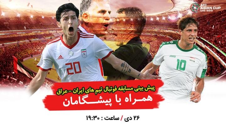 iran-iraq-97-10-24-club-min